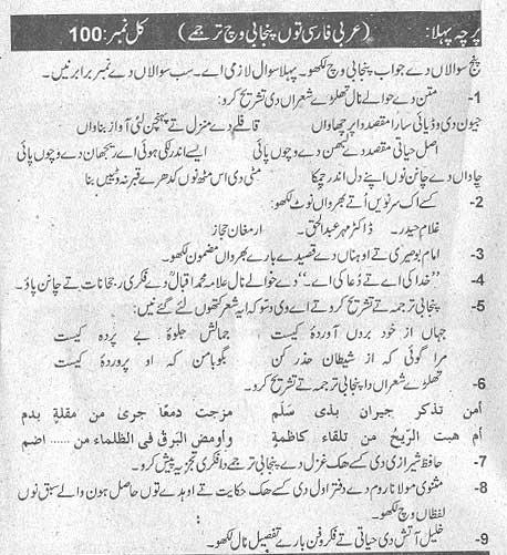 M A Punjabi (Translate Arabic to Farci) part II