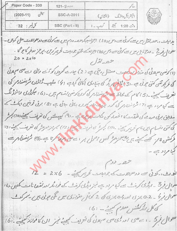 10th class electrical wiring subjective bahawalpur board 2011 urdu medium group 1