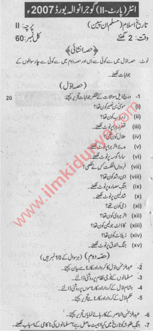 Past Papers 2007 Gujranwala Board F A Part II Islamic