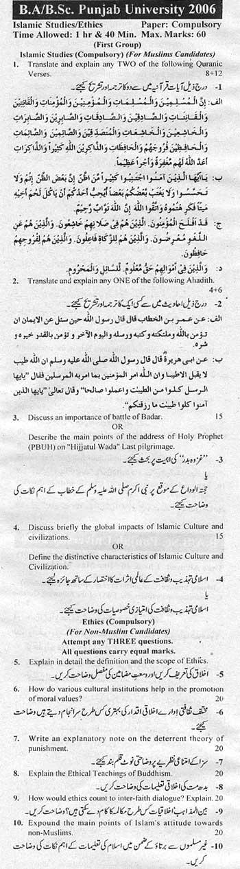punjab university old papers