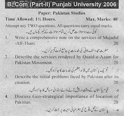 old paper of punjab university Punjab university is well known university its main focus is to impart quality education and encouragement to students so that student can meet their targets easily.