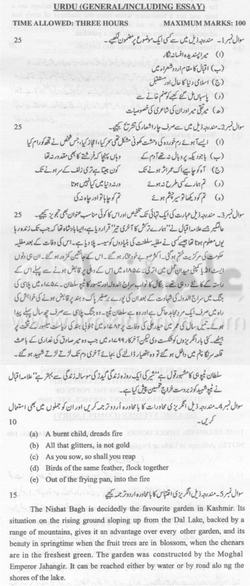 urdu essay tips intended for a level