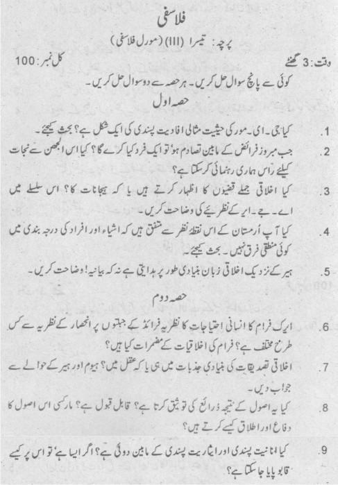 Examples Of A Thesis Statement In An Essay Mamsc Philosophy Paper Iii Opt Iii Moral Philosophy Part I Punjab  University  Personal Essay Thesis Statement also Thesis For An Analysis Essay Mamsc Philosophy Paper Iii Opt Iii Moral Philosophy Part I Punjab  Thesis Statement For Descriptive Essay