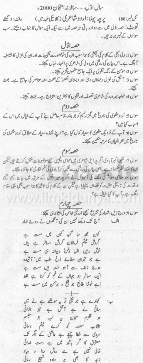 essay poetry in urdu Started a new blog here at wordpress, about urdu poets and urdu nasr, i know that writing urdu text in urdu is difficult, as we are not used to urdu.