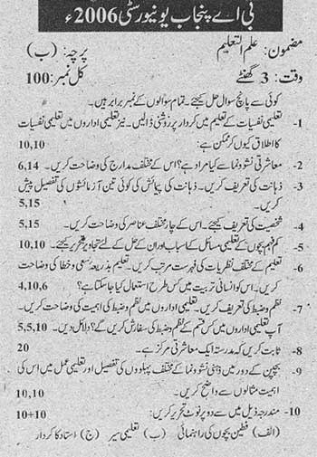 previous question papers of punjab university