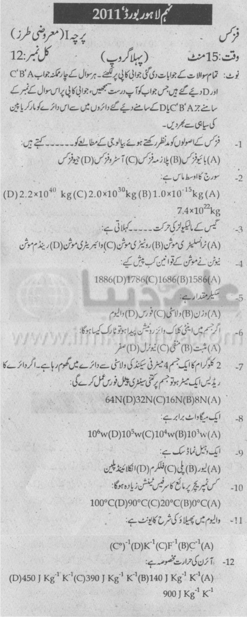 9th Class Physics Group 1 Urdu Medium Objective Lahore Board 2011