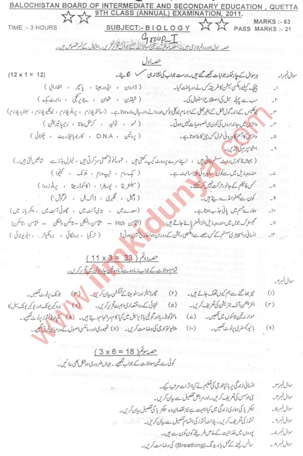 5200e9c30 Past Papers 2011 9th Class Biology Group 1 Quetta Board