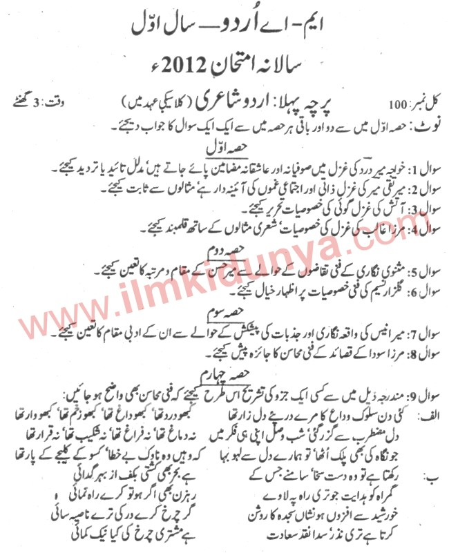 old question papers of punjab university Former vice chancellors small bullet aims and objectives small bullet guide  map (new campus) small bullet guide map (old campus) past papers.
