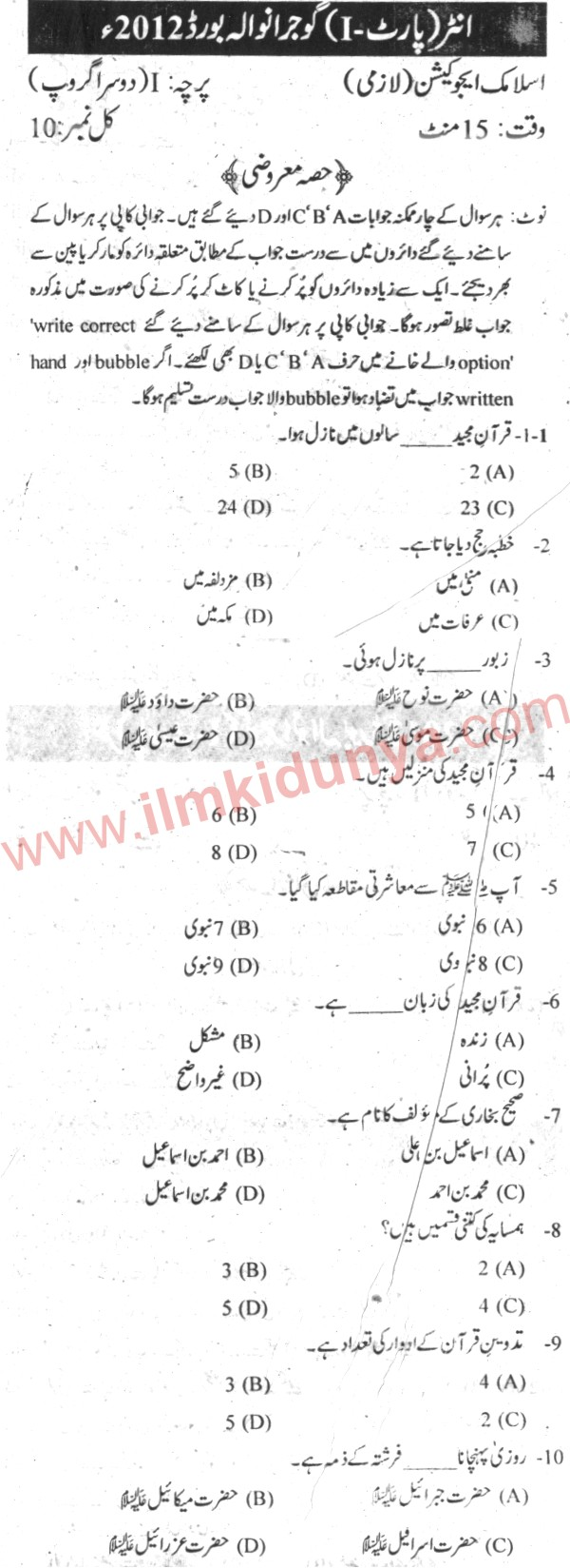 intermediate past papers 2012 Past exams for the paper version of the acca exam f7, financial reporting   pdf 753kb december 2012 questions pdf 83kb.