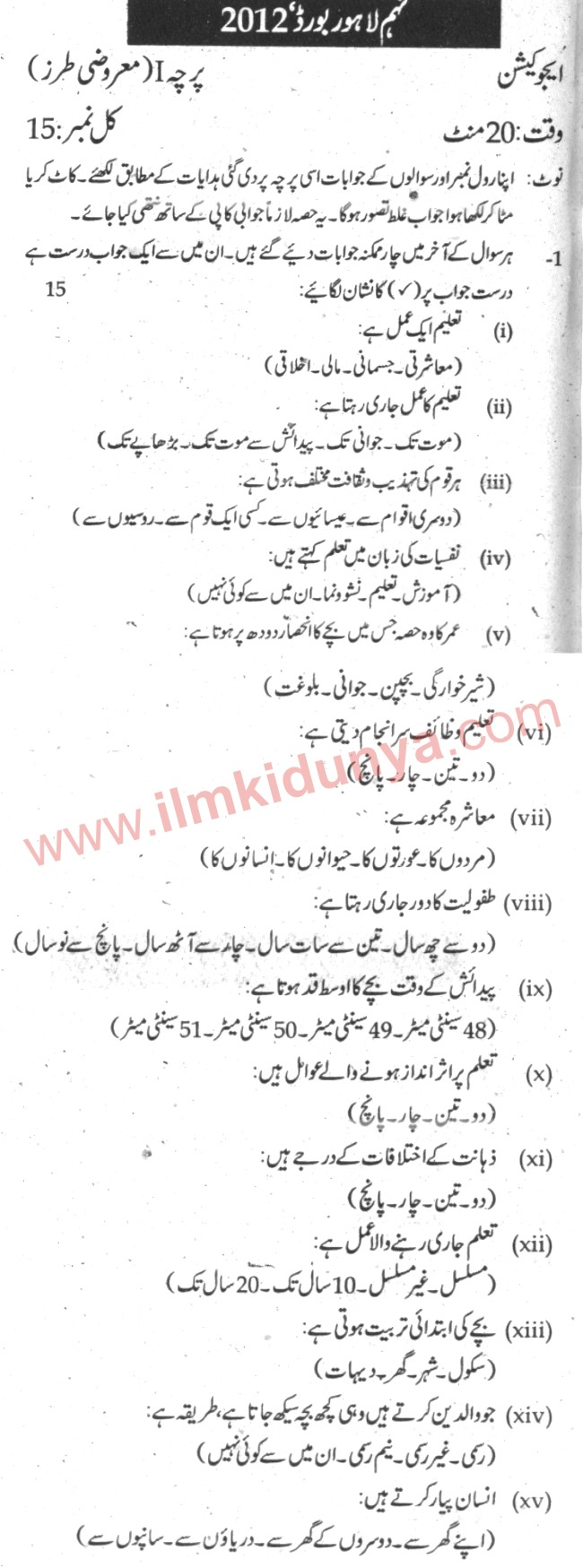 Past Papers 2012 Lahore Board 9th Class Education Objective