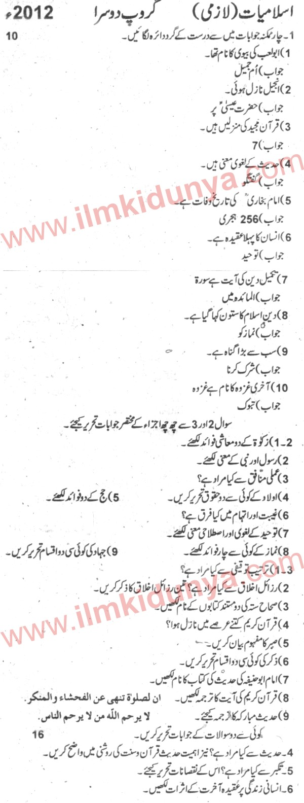 intermediate past papers rawalpindi Buy online in pakistan past examination papers 9th class 1st year inter (old 8  years papers) of class 9th of the rawalpindi board for past 10 year art subject.