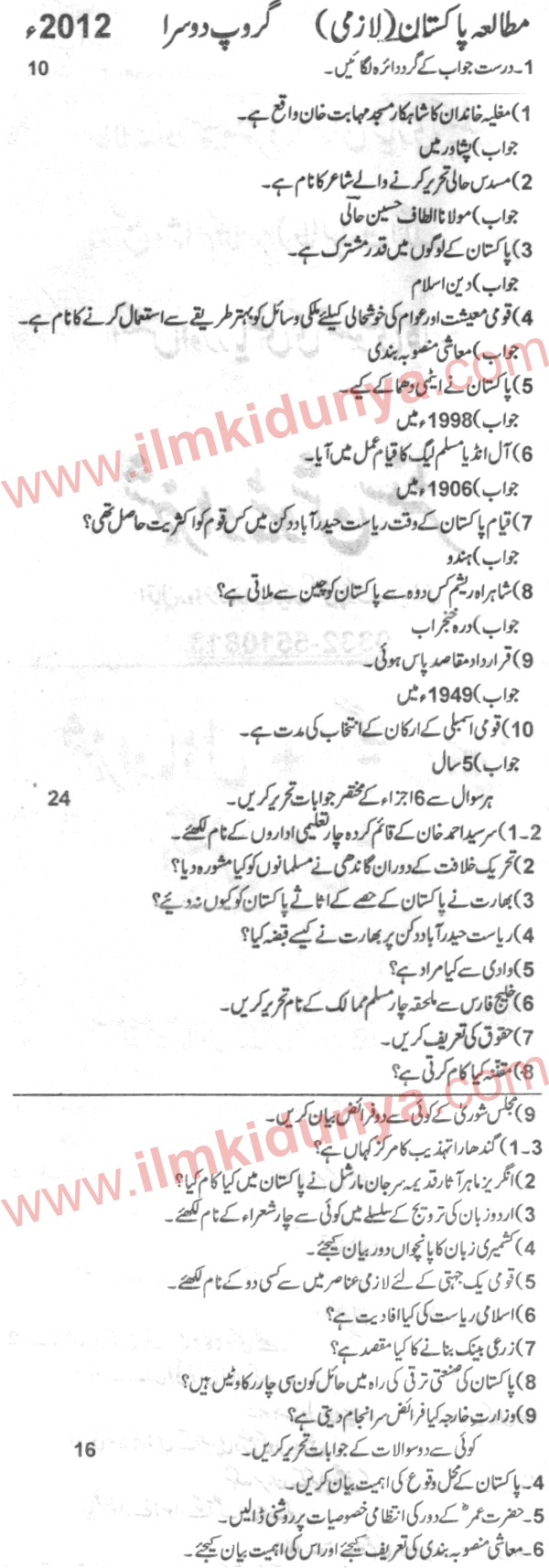 past papers intermediate part 2 rawalpindi board 12th class past papers of fsc lahore board hssc part 2 on beeducated students will find 5 years up to date past papers of 12th class fsc bise lahore boards of pakistan lahore board fsc past papers of intermediate part 2, sample question papers & past papers of 12th class.