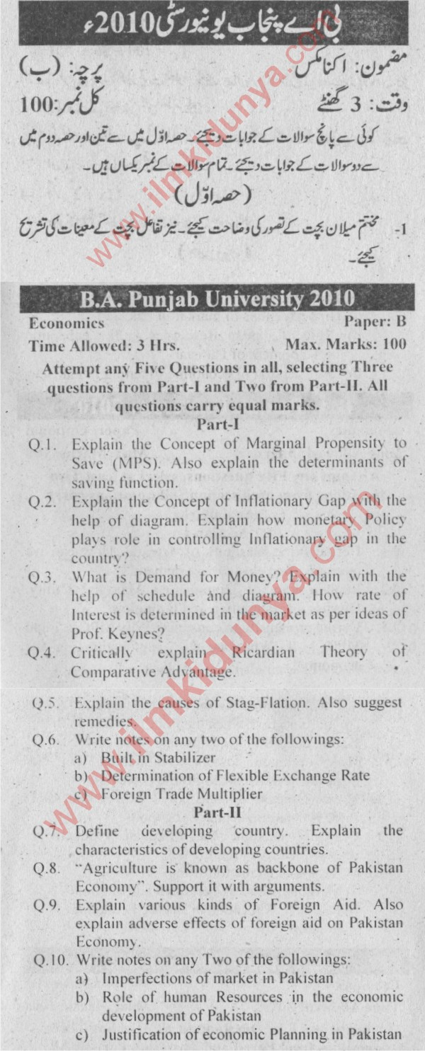 Past Papers 2010 Punjab University BA Economics Paper B