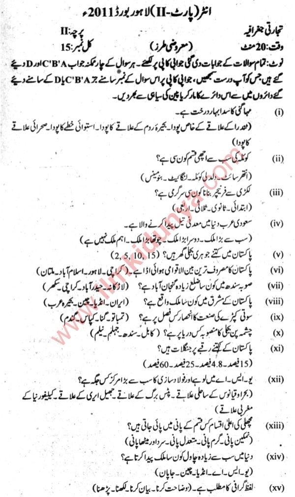 intermediate past papers lahore board 2011 Inter past papers of lahore board are available here here pakistani students  can get bise lahore board inter past papers.
