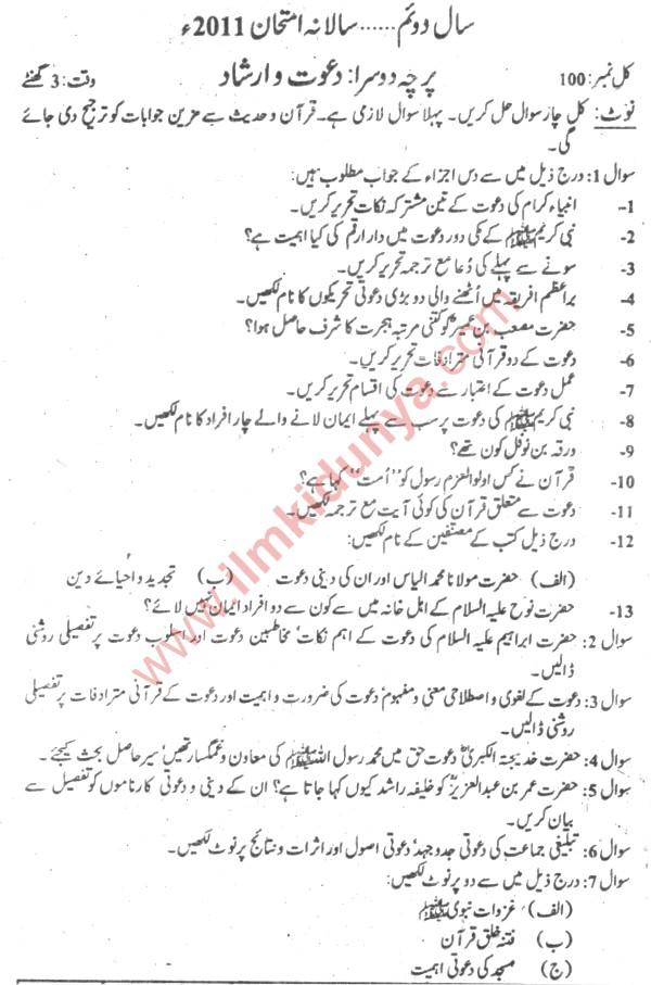 past papers of intermediate part 1 Intermediate past papers intermediate past papers are available on daeeducation, you can download these past papers by going through past papers you can understand.
