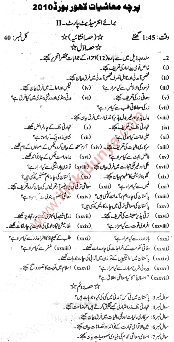 model papers of intermediate 2010 lahore Posts about lahore board past papers written by nomiarsalan  exampkcom offers past papers of matric, past papers of intermediate, fa fsc, bachelors and masters past papers of css and past papers of pcs coming soon on exampkcom lahore board past papers  past papers, sample papers, model papers, guess papers archives march 2010 july.