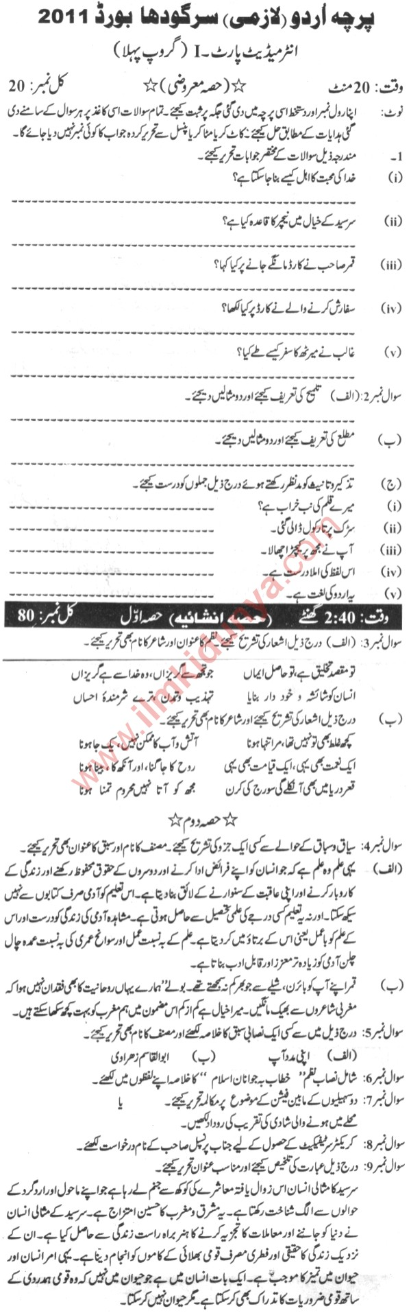 intermediate past papers sargodha board Past papers inter part 2 bise gujranwala you can get bise gujranwala board inter part 2 past papers of all subjects the board of intermediate and secondary education gujranwala is a governmental body responsible for examining intermediate.