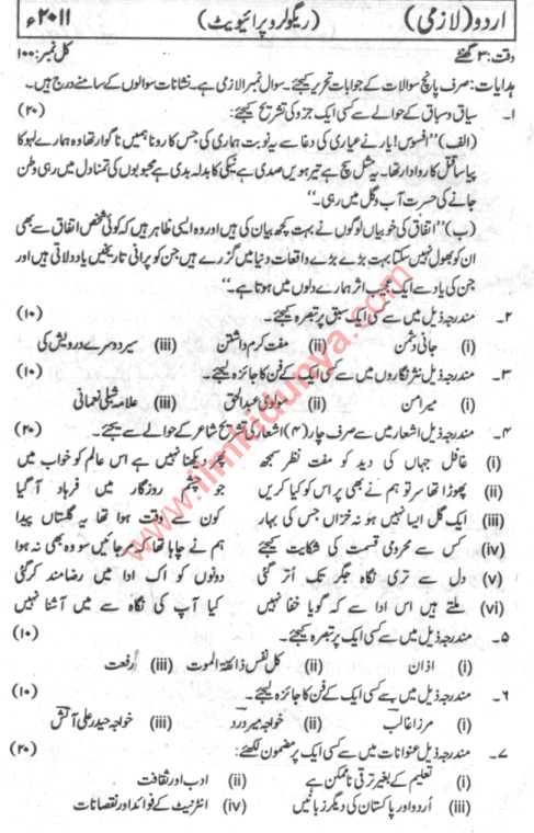 Past Papers 2011 University Of Karachi Ba Part 2 Urdu