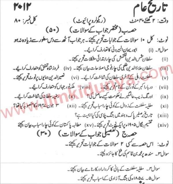 karachi board general history 1st year past paper 2012 arts group section b urdu type