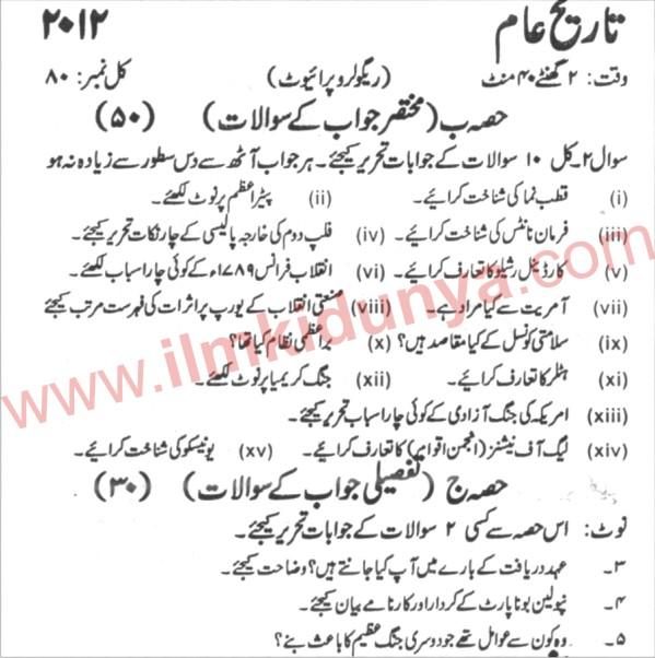 Karachi Board General History Inter Part 2 Past Paper 2012