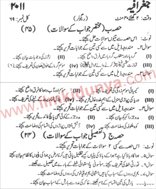 karachi board geography 1st year past paper 2011 arts group section b urdu type
