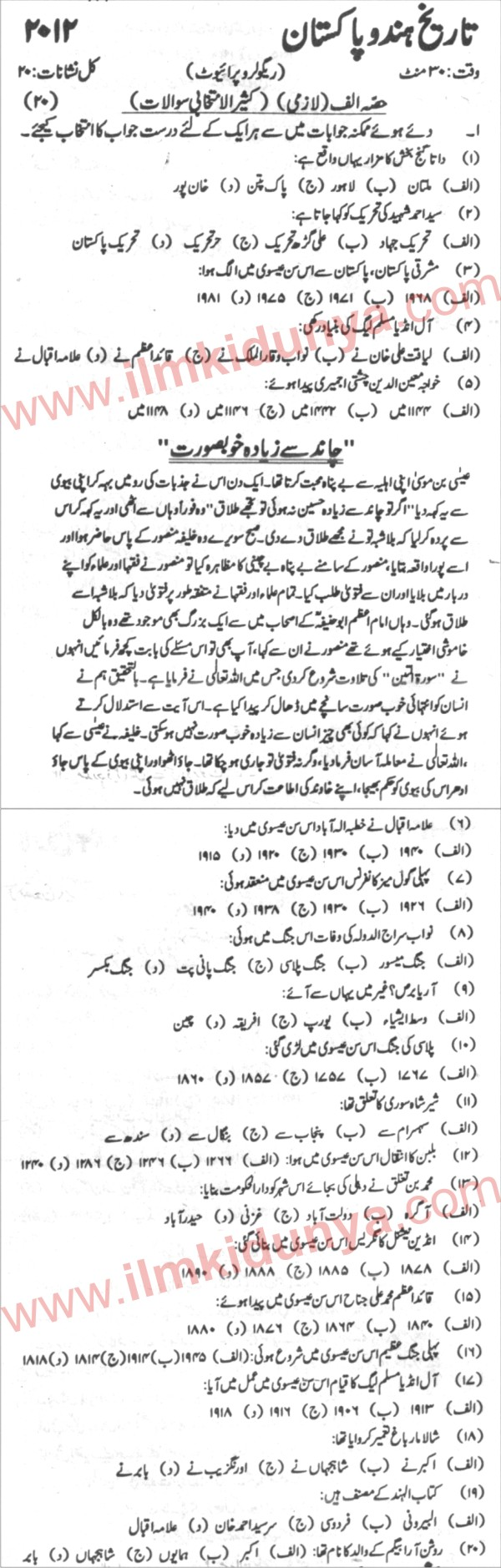 Karachi Board History of Indo Pak 10th Class Past Paper 2012 Arts