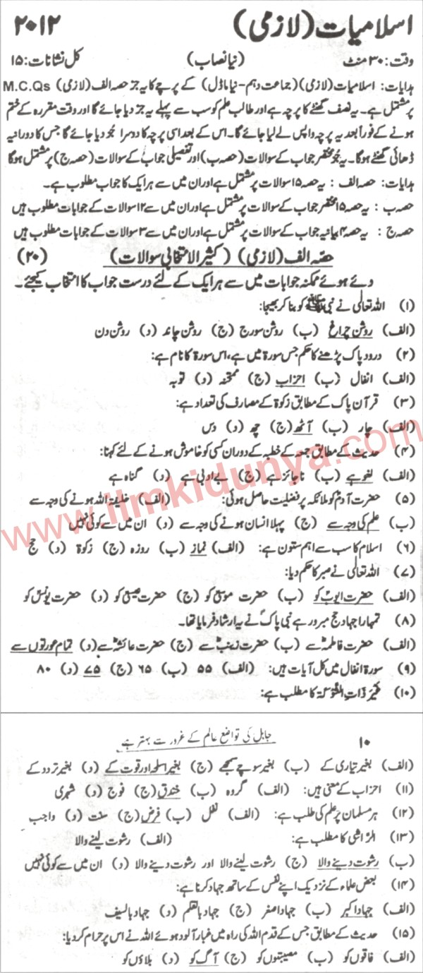 past papers of board of intermediate karachi Karachi board intermediate 1st, 2nd year past papers, guess papers are available here online so that students can download 1st, 2nd year past papers of each.