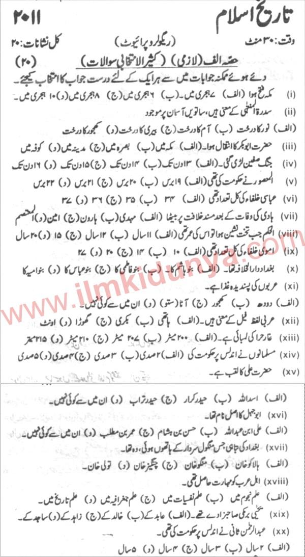 Karachi Board Islamic History 10th Class Past Paper 2011