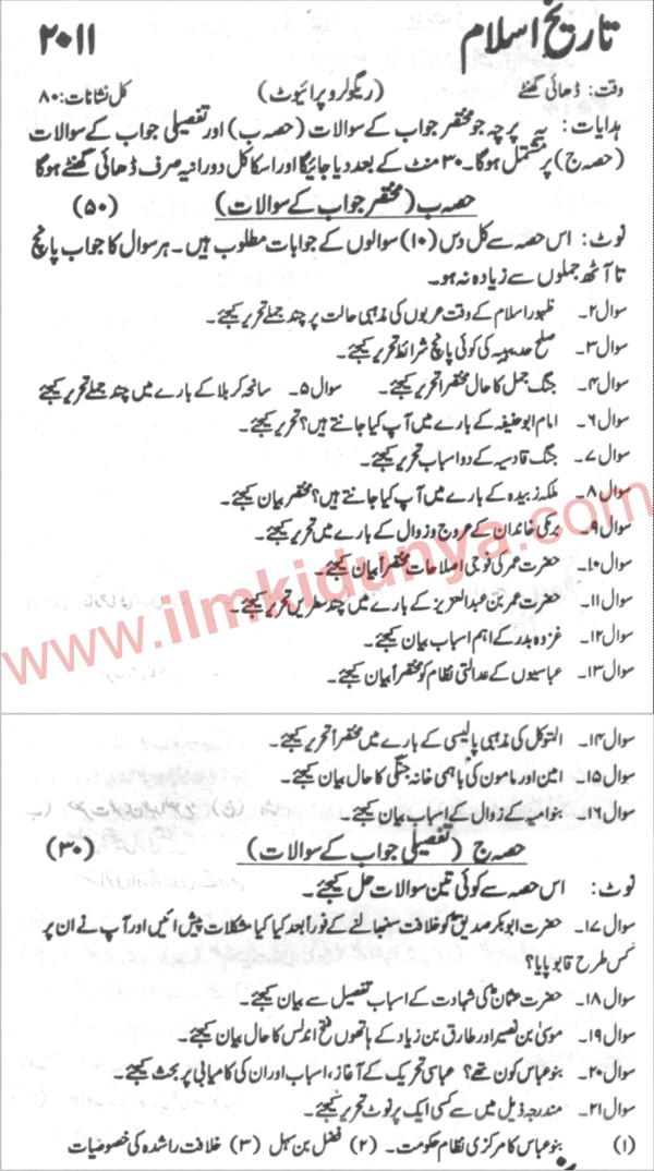 Karachi Board Islamic History 10th Class Past Paper 2011 Arts Group