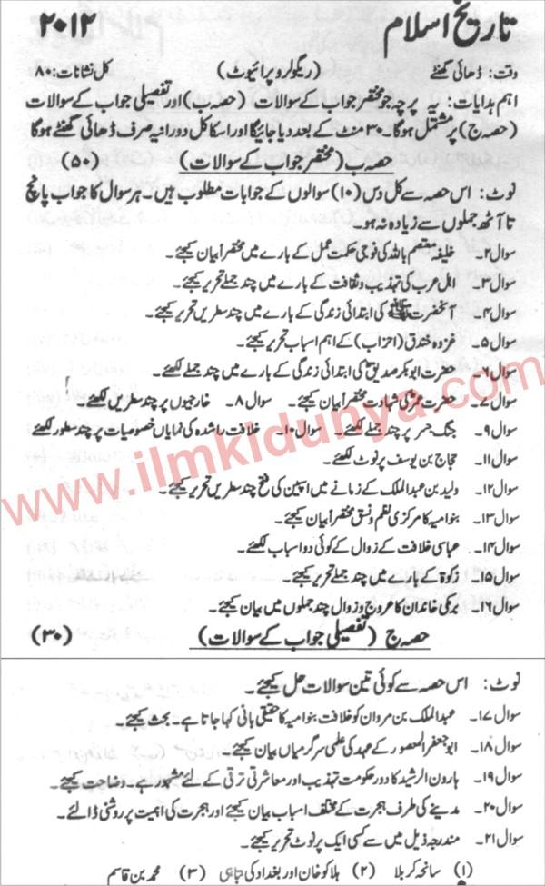 Islamic general knowledge book in urdu