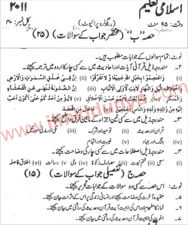karachi board islamic studies 1st year past paper 2011 arts group section b urdu type