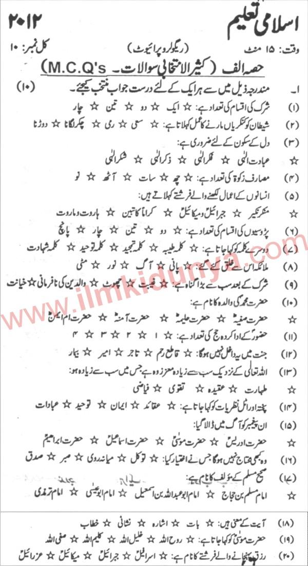 Karachi Board Islamic Studies 1st Year Past Paper 2012 Arts