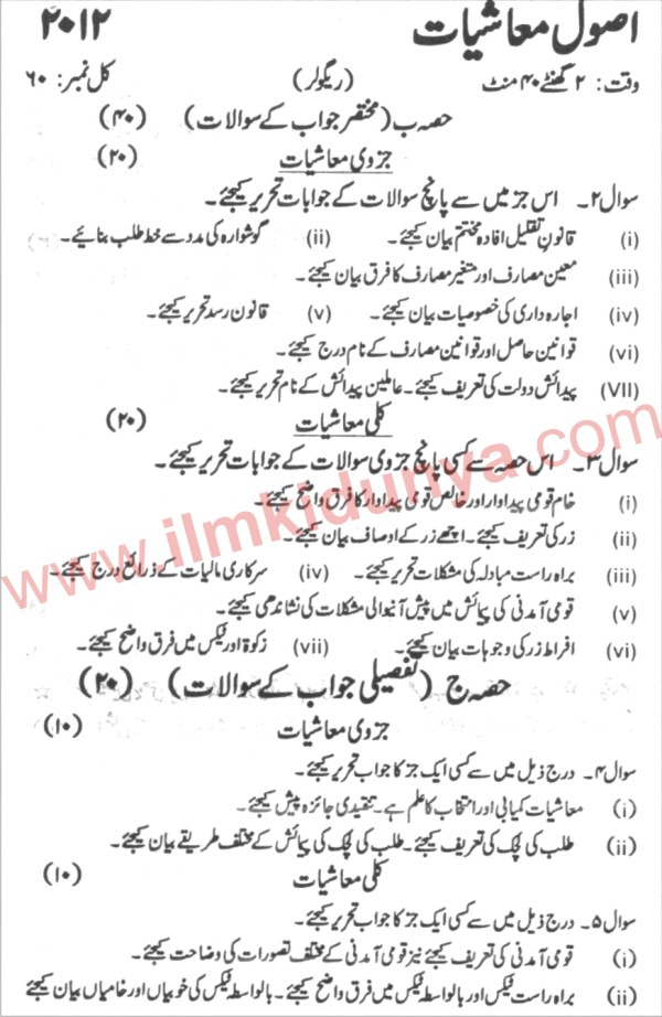 b com part 1 papers Bcom part 2 cost accounting solved past papers 2013 questions and answers solutions punjab university.