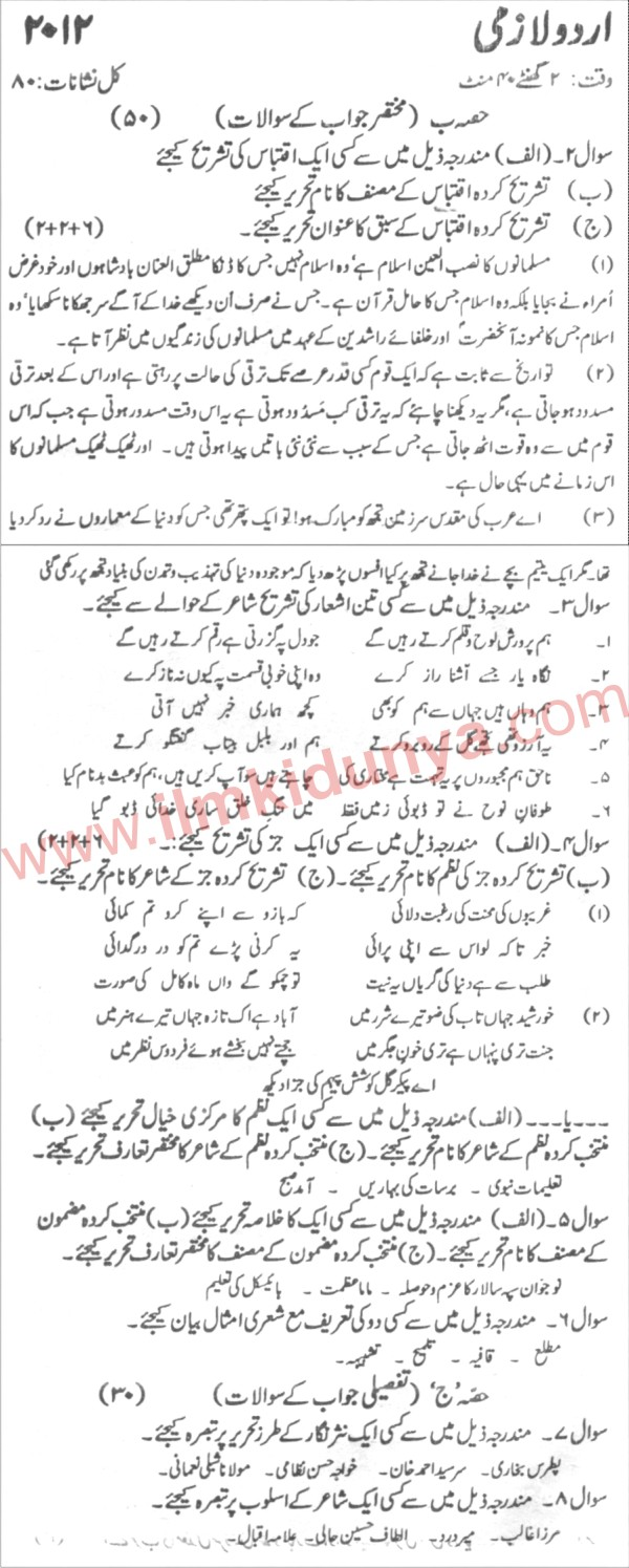 intermediate board karachi past papers Download model paper 2017 - board of intermediate.