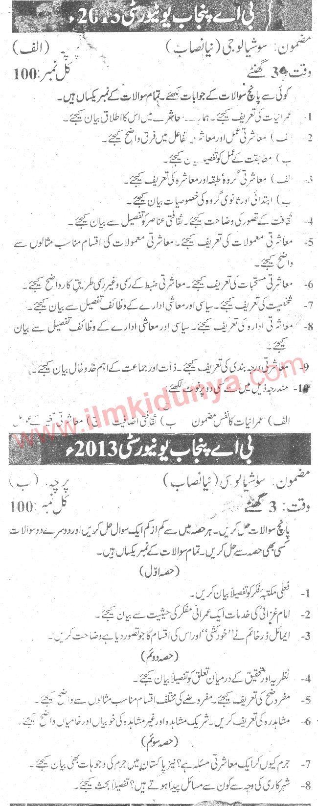 punjab university papers Admission test sample papers & past papers university of the punjab (ias) - sample paper for mhrm 2015-17 : university of lahore.