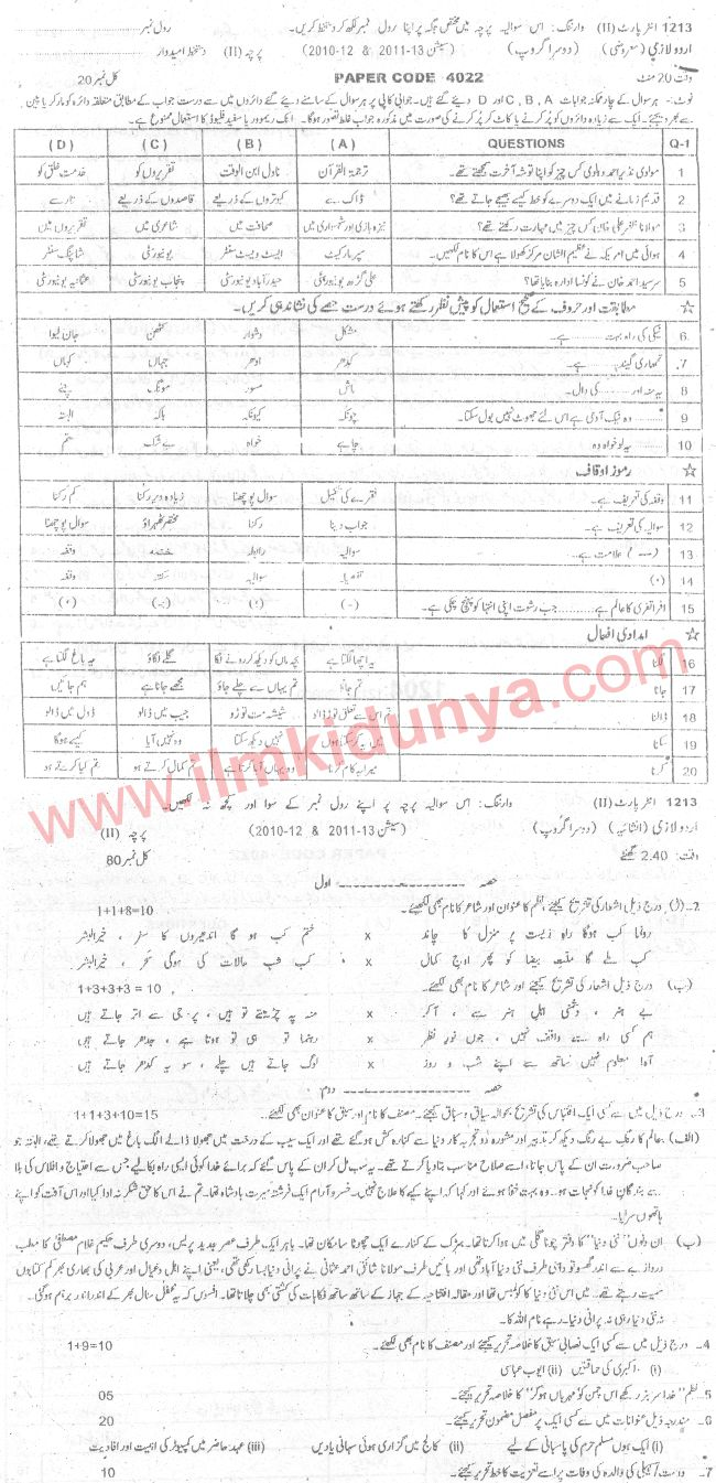intermediate past papers sargodha board Matric and intermediate class students of sargodha board should use model papers and past papers to get good marks in the exams.