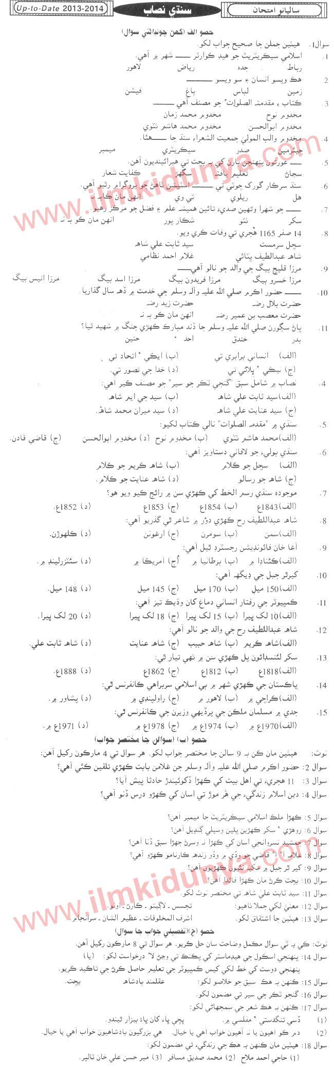past papers of board of intermediate karachi Biekkarachi model papers 2018 2017 11th, 12th, inter, hssc, fa, fsc, intermediate, inter part 1, inter part 2, 1st year, 2nd year: biek karachi board latest model.