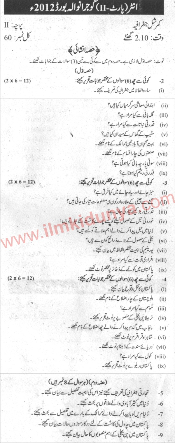 Gujranwala Board Commercial Geography ICom Part 2 Past Paper 2012 Subjective Urdu Type