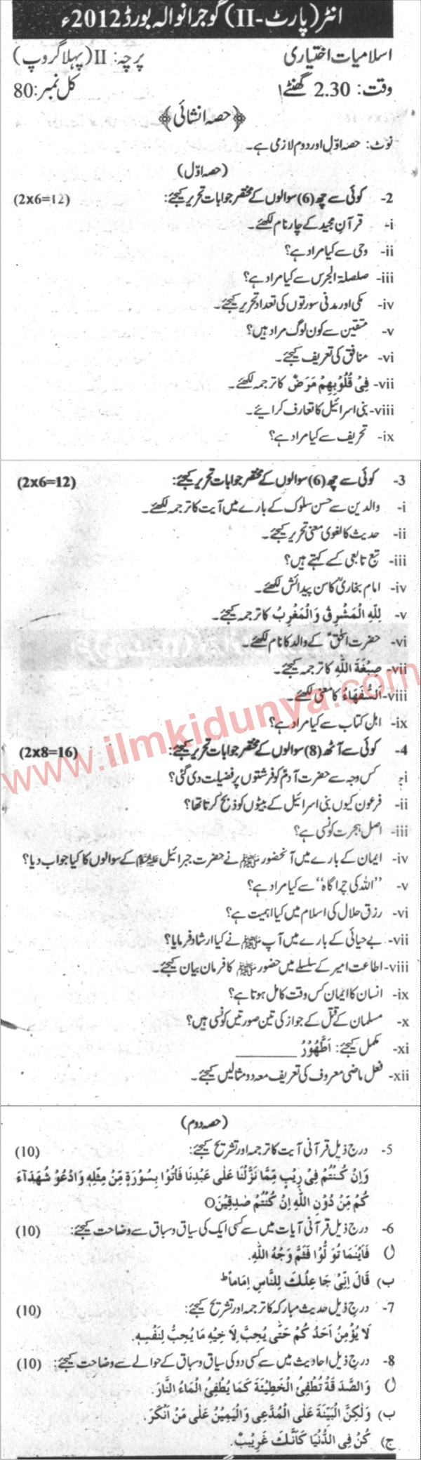 uptodate papers gujranwala board intermediate Class ix, xi question papers pattern according to a press statement issued by the board of intermediate gujranwala,pakistan please send me a.