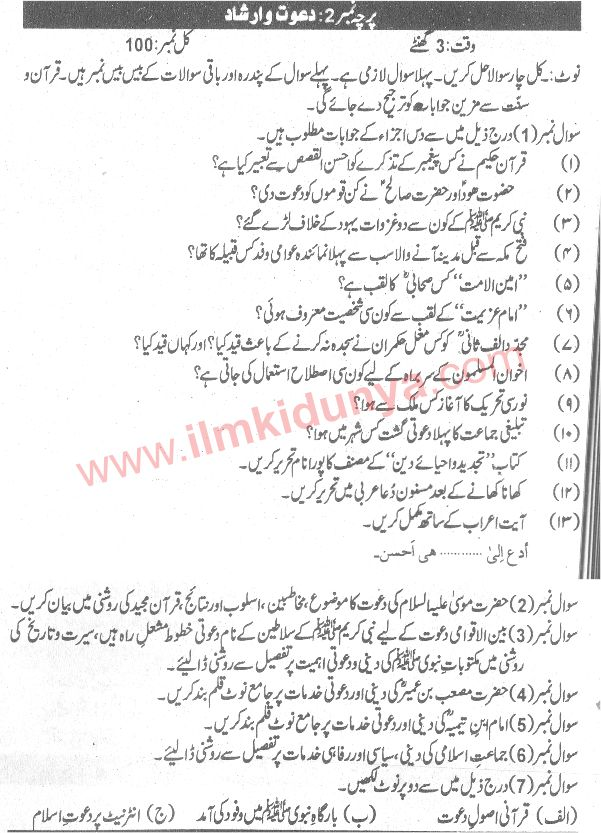 past papers of punjab university Punjab university issued pu bcom part 2 pakistan studies past papers download university of punjab bcom part 2 pakistan studies past papers upto-date solved & unsolved.