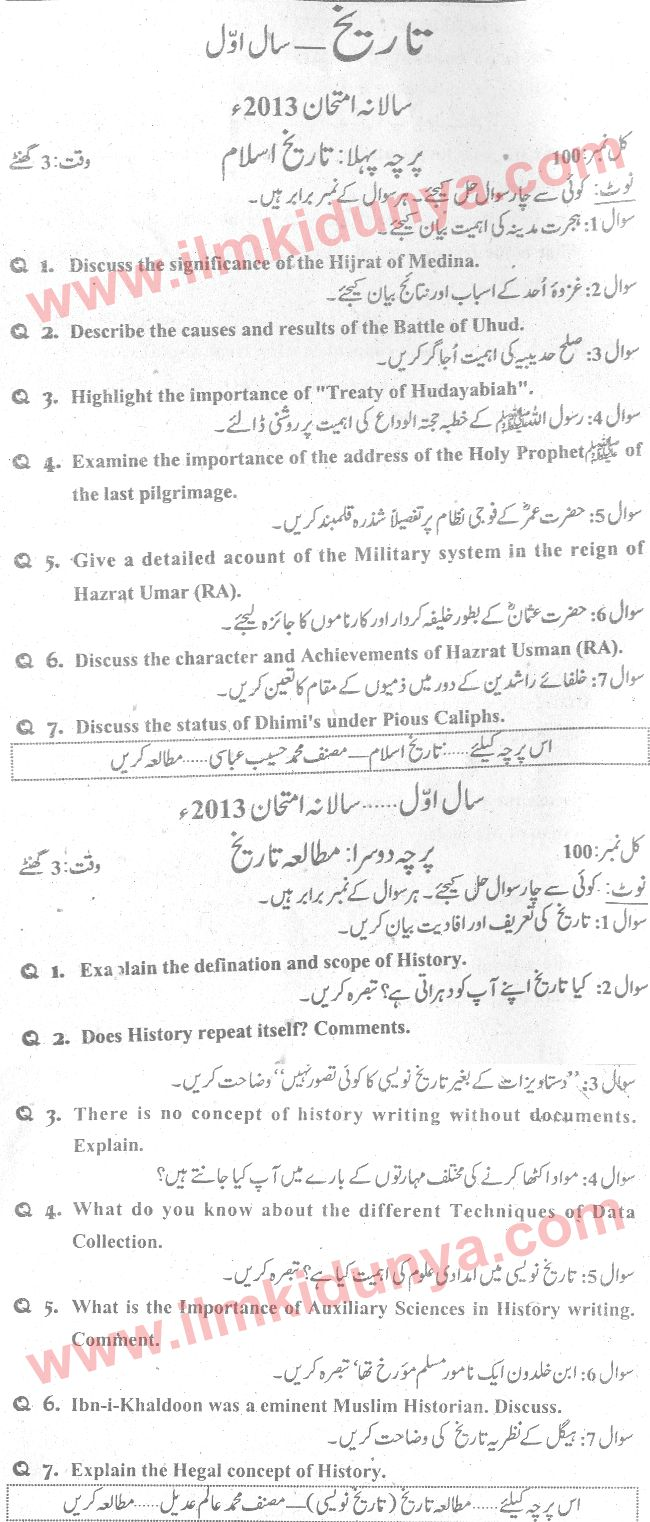 Past Papers 2013 Punjab University MA Part 1 History of