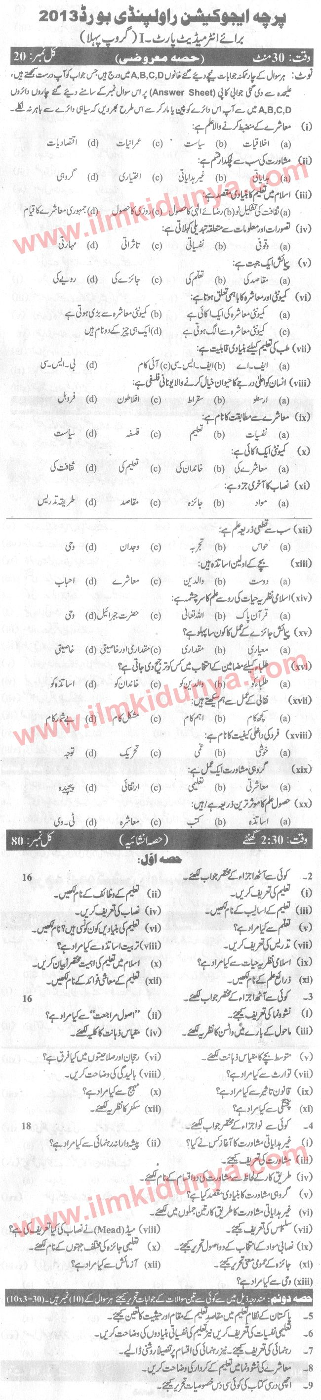 intermediate past papers rawalpindi board 9th class past exsms papers of rawalpindi board rawalpindi board of intermediate and secondary education rawalpindi 9th class past examination papers all compulsory , elective , arts group and science subjects examination paper for 9th class ssc part i old examination papers of 9th class ssc part 1.