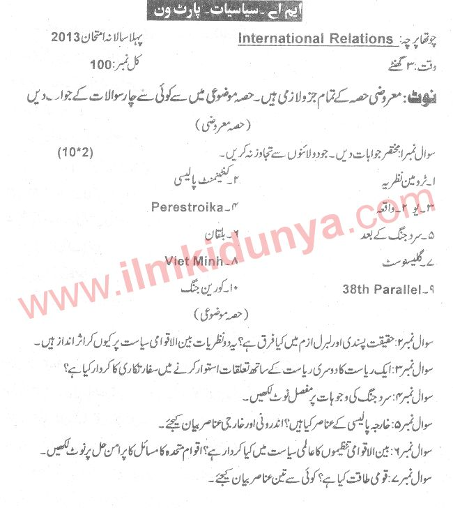 Past Papers 2013 Sargodha University Ma Urdu Part 1 Tanqeed