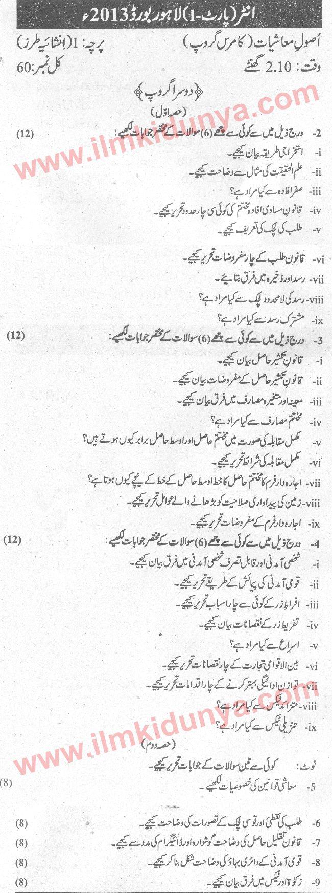 economics notes i com part 1 in urdu
