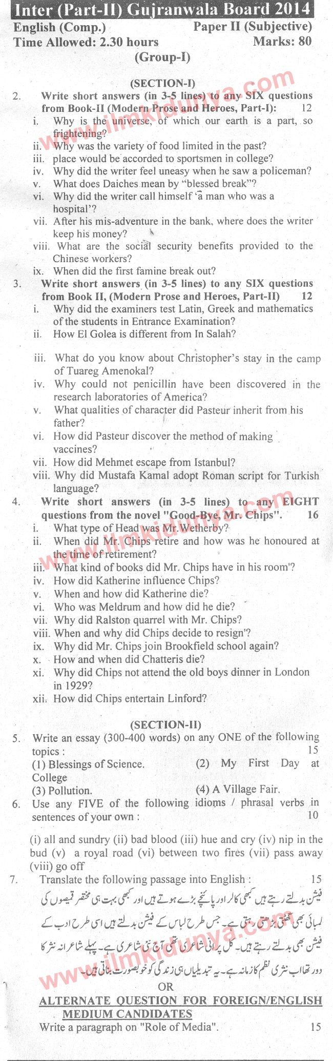 intermediate part 2 english essays 2nd year english notes book ii (part i & ii) solved questions download pdf.