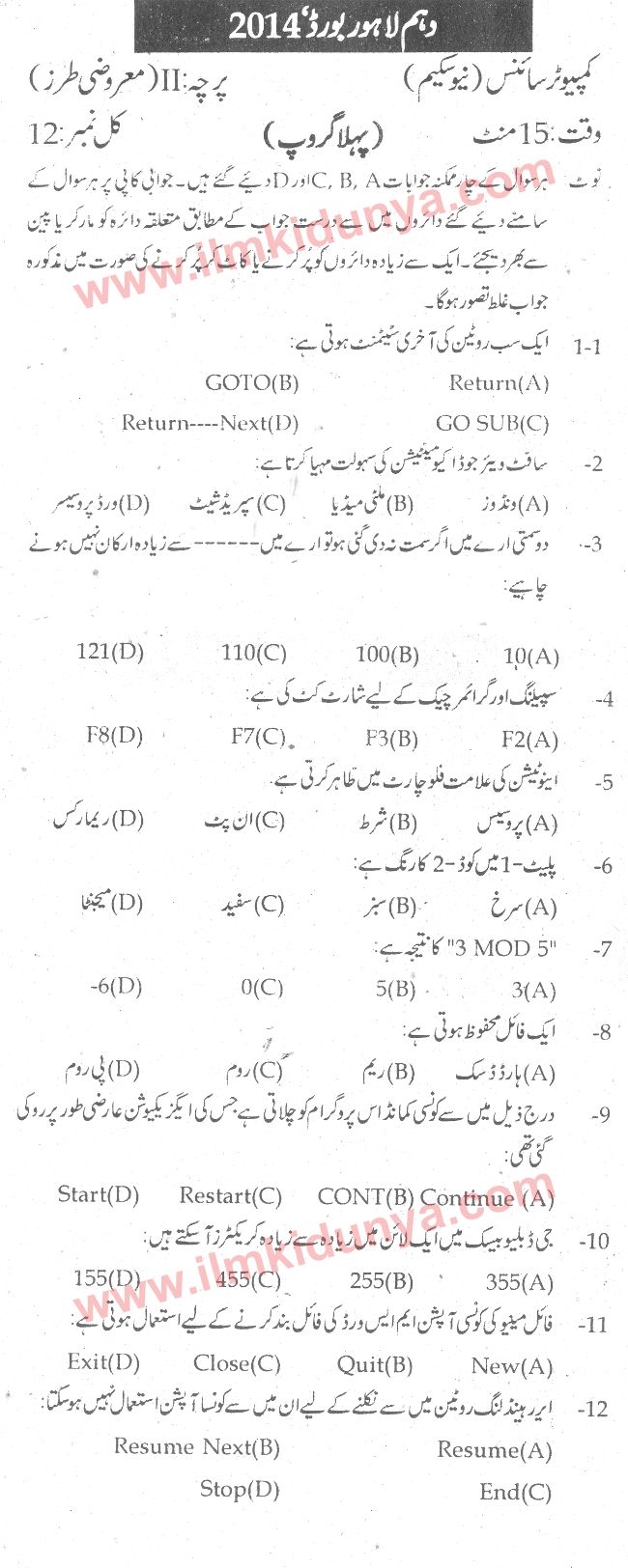 computer science papers for class 10 All cbse class 10 sample papers available on cbsewizard are prepared by expert faculty as per exact examination sample papers for cbse class 10 computer science.