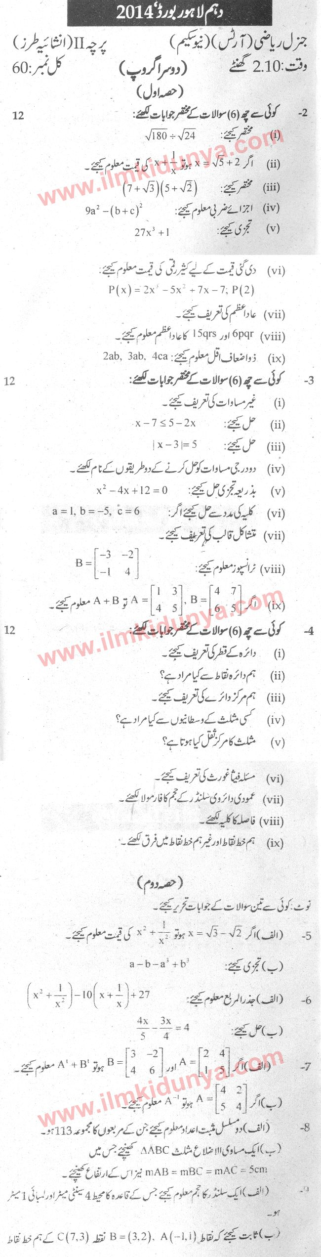 worksheet Math Paper past papers 2014 lahore board 10th class general math subjective group 2