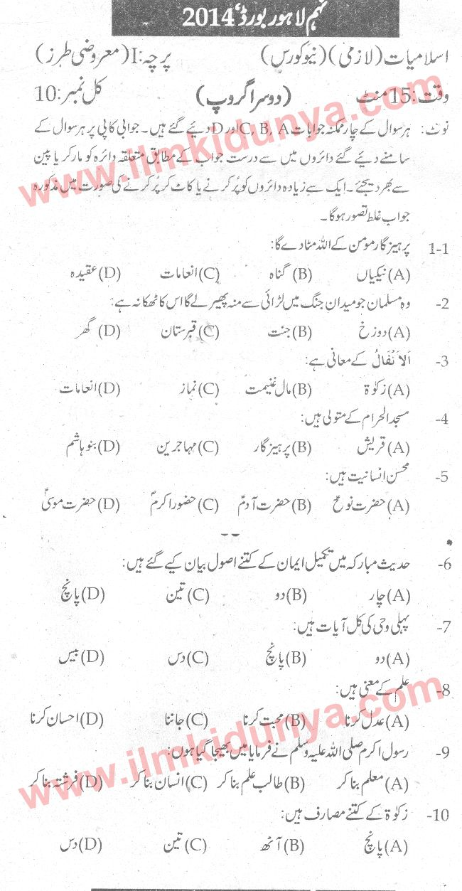 Past Papers 2014 Lahore Board 9th Class Islamiat Objective Group 2
