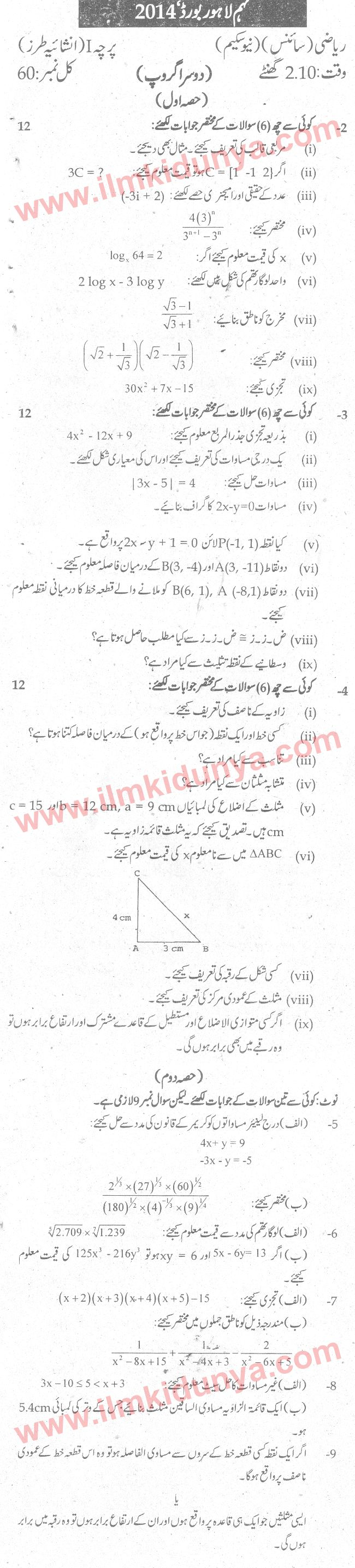 worksheet Math Paper past papers 2014 lahore board 9th class math subjective group 2