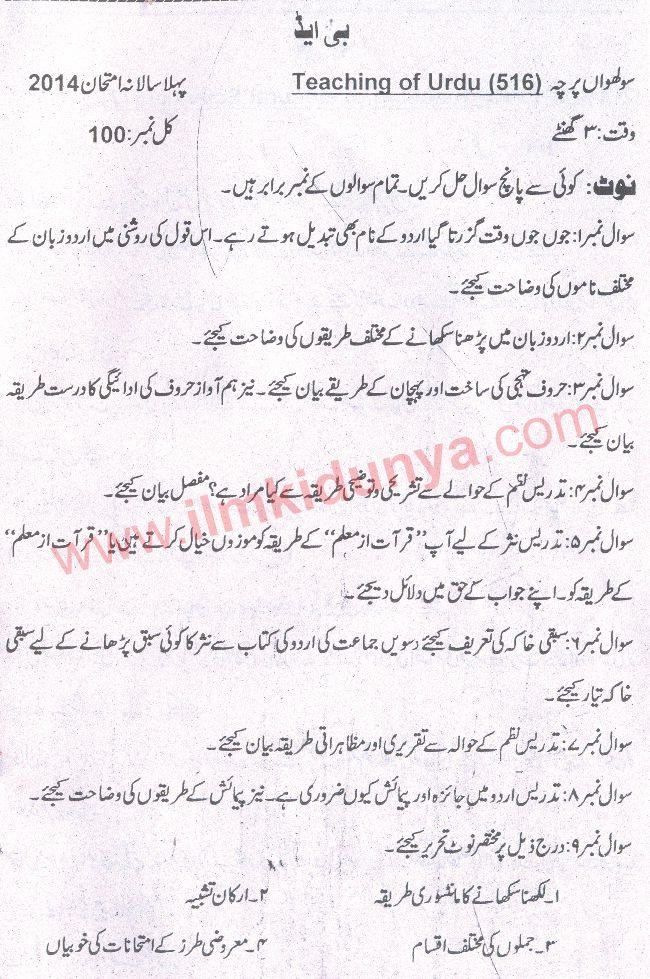 Past Paper 2014 BEd Sargodha University Teaching of Urdu